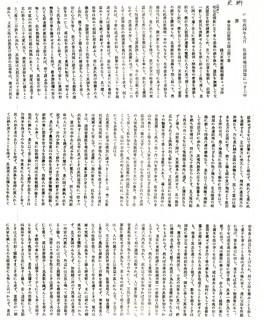 佐藤昇庵1.JPG